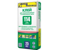 Клей для пенополистирола и миниральной ваты Будмайстер КЛЕЙ-114 25 кг