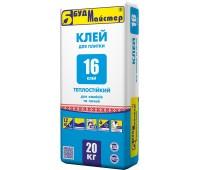 Клей теплостойкий для облицовки каминов и печей Будмайстер КЛЕЙ-16 20 кг