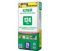 Клей для пенополистирола и миниральной ваты Будмайстер Клей-124 25 кг