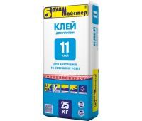 Клеющая смесь Будмайстер КЛЕЙ-11 25 кг