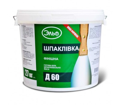Шпаклёвка финишная Эльф Д60 27 кг