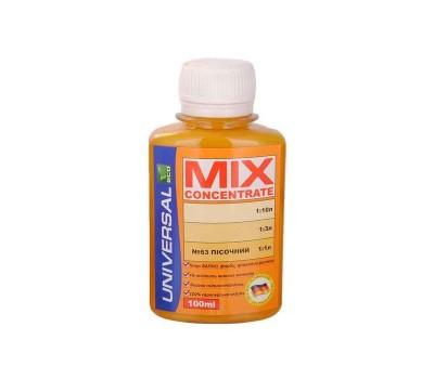 Колорант MIX concentrate 63 песочный (100 мл)